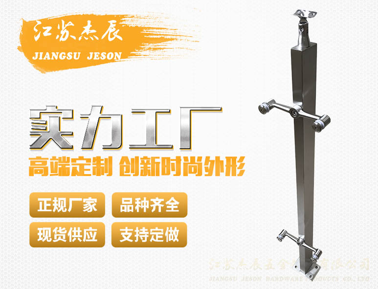 不锈钢立柱JZ23A