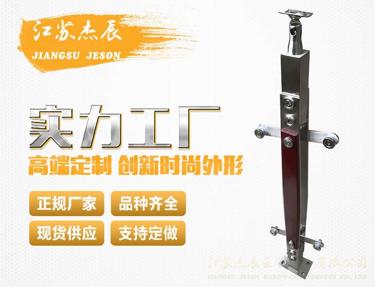 不锈钢立柱JZ51