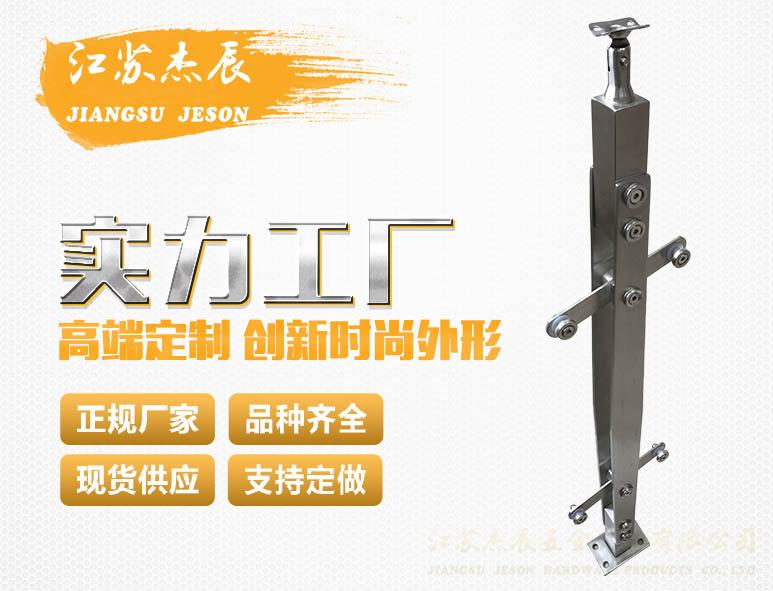 不锈钢立柱【型号:JZ09】