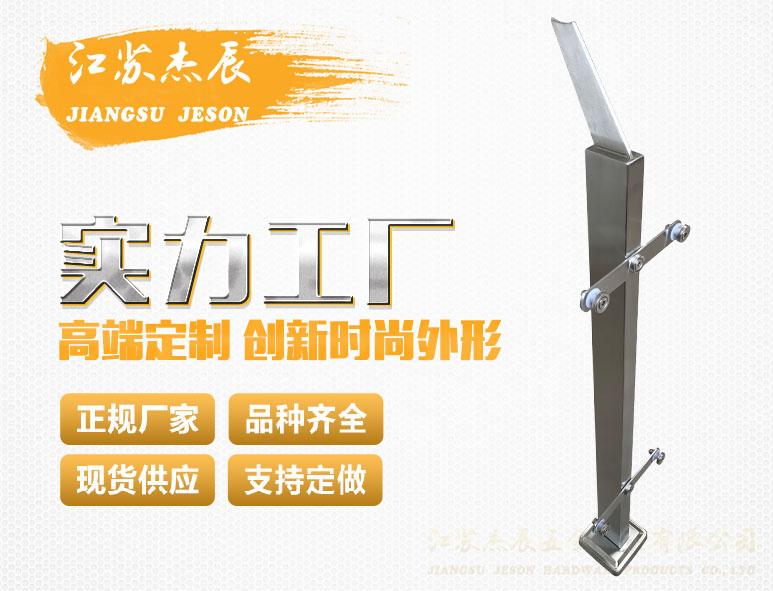 不锈钢立柱JZ44